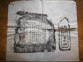 西夏学大家吴天墀毛笔题跋汉砖拓片(民国拓片)