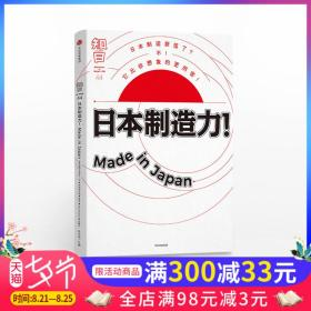 正版新书【中信】 现货 日本制造力 茶乌龙 知日杂志 日本制造日本设计师品牌 知日44 日本制造力日本经典工业设计 索尼产品