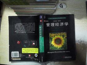 管理经济学:英文版·第8版