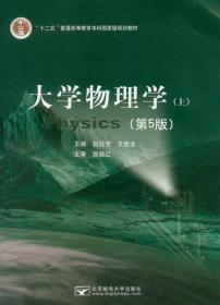 大学物理学 第5版 上册 北京邮电大学出版社 赵近芳 王登龙主编