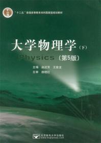 大学物理学 第5版 下册 北京邮电大学出版社 赵近芳 王登龙主编