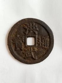 洪武通宝 (花钱)