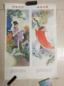 貂蝉拜月,昭君出塞:(人民美术出版社1981年).