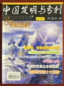 北京刊物:《中国发明与专利》试刊号(非创刊号,2003ND16K)