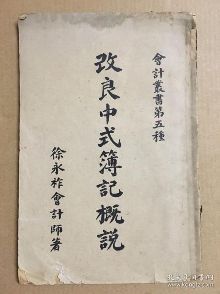 改良中式簿记概说(1933年初版)