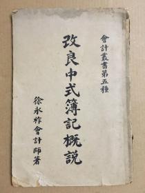 改良中式簿記概說(1933年初版)