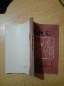 玉匣记--增广家用万宝玉匣记秘书--1991年5月第一版