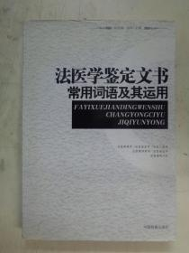 法医学鉴定文书常用词语及其运用