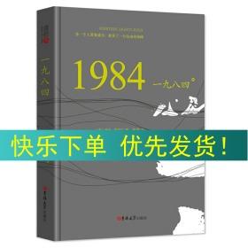 正版新书精装新版【全译本完整版】一九八四1984书 原版 无删精装中文版乔治·奥威尔著1984书中文版1984书世界文学名著书籍外国小说