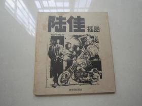 陆佳插图:新世纪出版社、一版一印