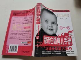 都市白领育儿手册:冯德全早教方案4