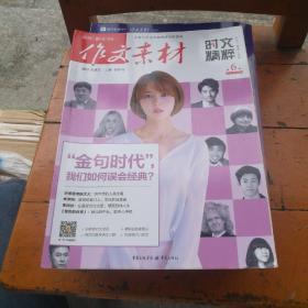 作文素材 时文精粹(2017第6辑)