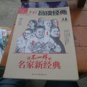 (期刊)作文素材品读经典 2018年第78辑 78月合刊