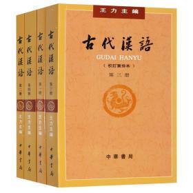 古代汉语(校订重排本)(全四册)王力 中华书局出版社