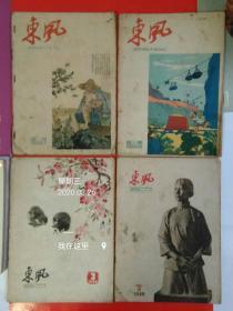 《东风画刊》1958年第2期、第3期,1960年第3期、第7期   4本合售