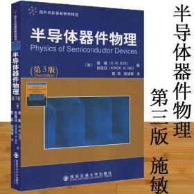 国外名校最新教材精选:半导体器件物理(第3版)