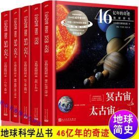 46亿年的奇迹:地球简史全套5册 人民文学出版社正版青少年学生儿童科普读物百科全书冥古宙太古宙+元古宙显生宙1+2+3地球科学丛书 涵盖150个地球史重要节点,完整呈现地球46亿年的壮阔历史