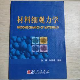 材料细观力学