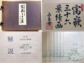 手刷木版画 葛饰 北斋 富岳三十六景 46张全    带盒套 日本直邮包邮