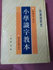 小学识字教本,同源词研究