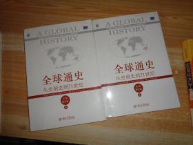 全球通史:从史前史到21世纪(第7版修订版)(上下册)..