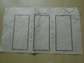老纸头【民国,单据粘存簿,2页】尺寸:47.5×27.7cm