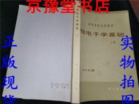 核电子学基础(上册)