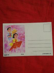 教师节1986 明信片 上海市邮票公司