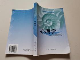 高等学校文科教材:心理学(修订本)