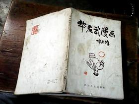 华君武漫画1980