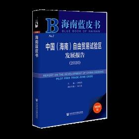 【原版拍下就发】现货  中国(海南)自由贸易试验区发展报告(2020) 钟业昌 主编 海南蓝皮书