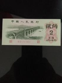 中国人民银行1962年两角纸币