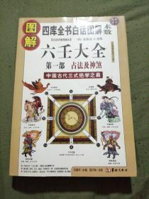 图解六壬大全第一部占法及神煞(中国古代三式绝学之最)四库全书白话图解术数。