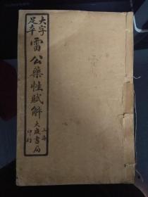 大字足本:雷公药性赋解1~4卷