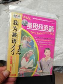 我为英语狂 常用短语篇 2CD