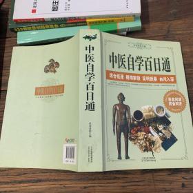 中医自学百日通
