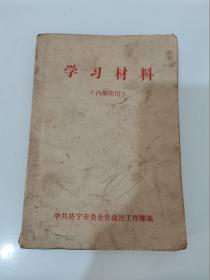 学习材料济宁版(宪法、刑法、婚姻法、兵役法、继承法等82年的一批法律)