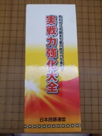 日本回流、日文原版精美围棋书,《实战力强化大全》5册全,大开本硬壳精装,带原装书函,整体保存完好。