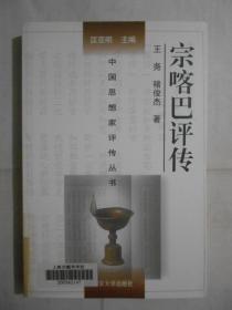 宗喀巴评传(中国思想家评传丛书典藏版)近九成品。