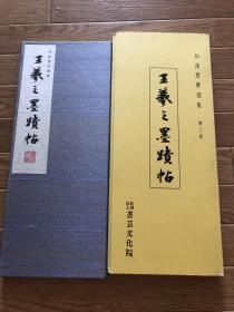 N  和汉墨宝选集 第三卷 ---- 王羲之墨迹帖  珂罗版