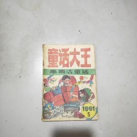 童话大王(郑渊洁童话专刊) 1991年第5期