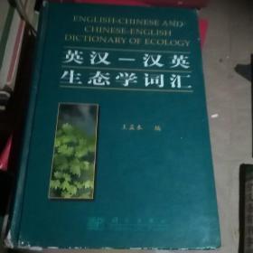 英汉汉英生态学词汇