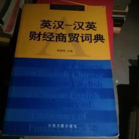 英汉-汉英财经商贸词典