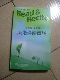 英语诵读菁华(全新版小学卷)