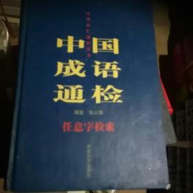 中国成语通检:任意字检索