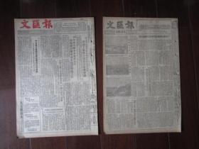 1952年12月3日《文汇报》(8开8版全;主要内容:华东军政委员会改为华东行政委员会,谭副主席主持首次委务会议;为什么要反对帝国主义间的战争)
