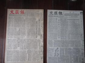 1952年12月4日《文汇报》(8开8版全,主要内容:鞍钢再创大型平炉炼钢新记录;朝鲜战场上的新胜利;公私合营银行上海分行公告)