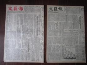1952年12月5日《文汇报》(8开8版全,主要内容:英雄张积慧和他父亲的会见;联合国大会中关于朝鲜问题的两个路线的斗争(上))