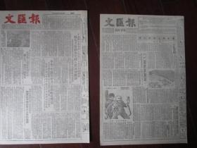 1952年12月8日《文汇报》(8开8版全,主要内容:中朝战士和朝鲜人民写了三万多封感谢信向毛主席和全中国人民深切致谢;伟大的战士邱少云)