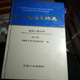 英汉石油大辞典.炼油工程分册